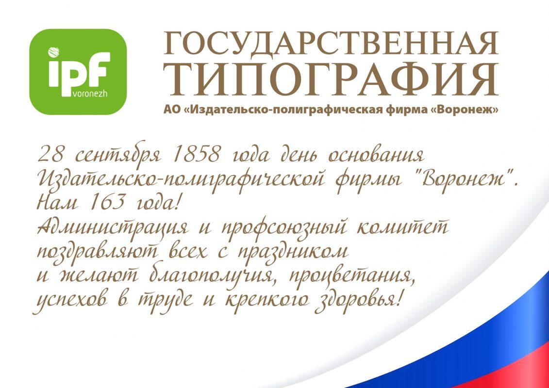 День Рождения АО «ИПФ «Воронеж»!