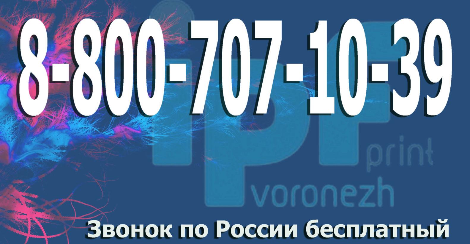 "телефон ИПФ ""Воронеж"" – 88007071039"