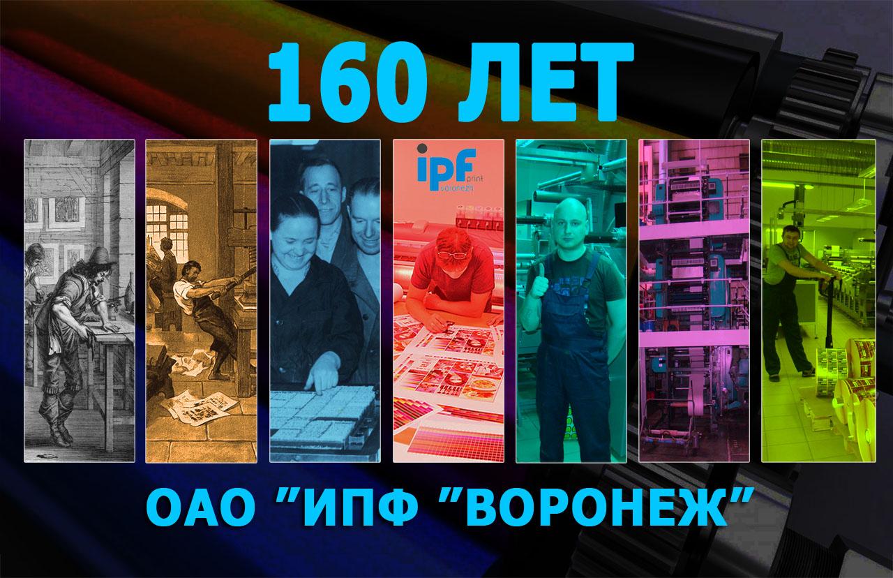 "ИПФ ""ВОРОНЕЖ"": нам 160 лет!"