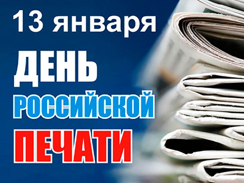 типография день печати 2019