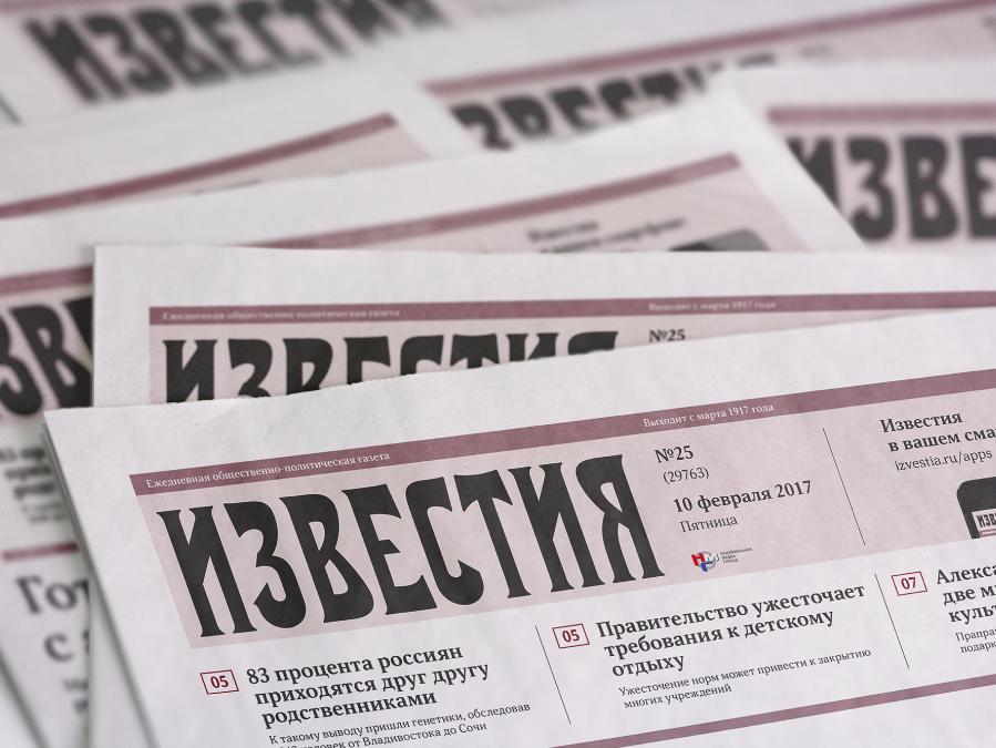печать газеты Известия в Воронеже