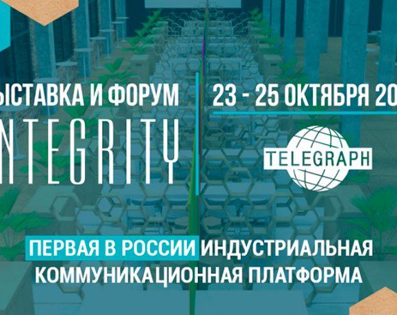 INTEGRITY: событие №1 в мире флексографии