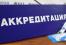 Аккредитация АО «ИПФ «Воронеж» на выборы 19 сентября 2021г.