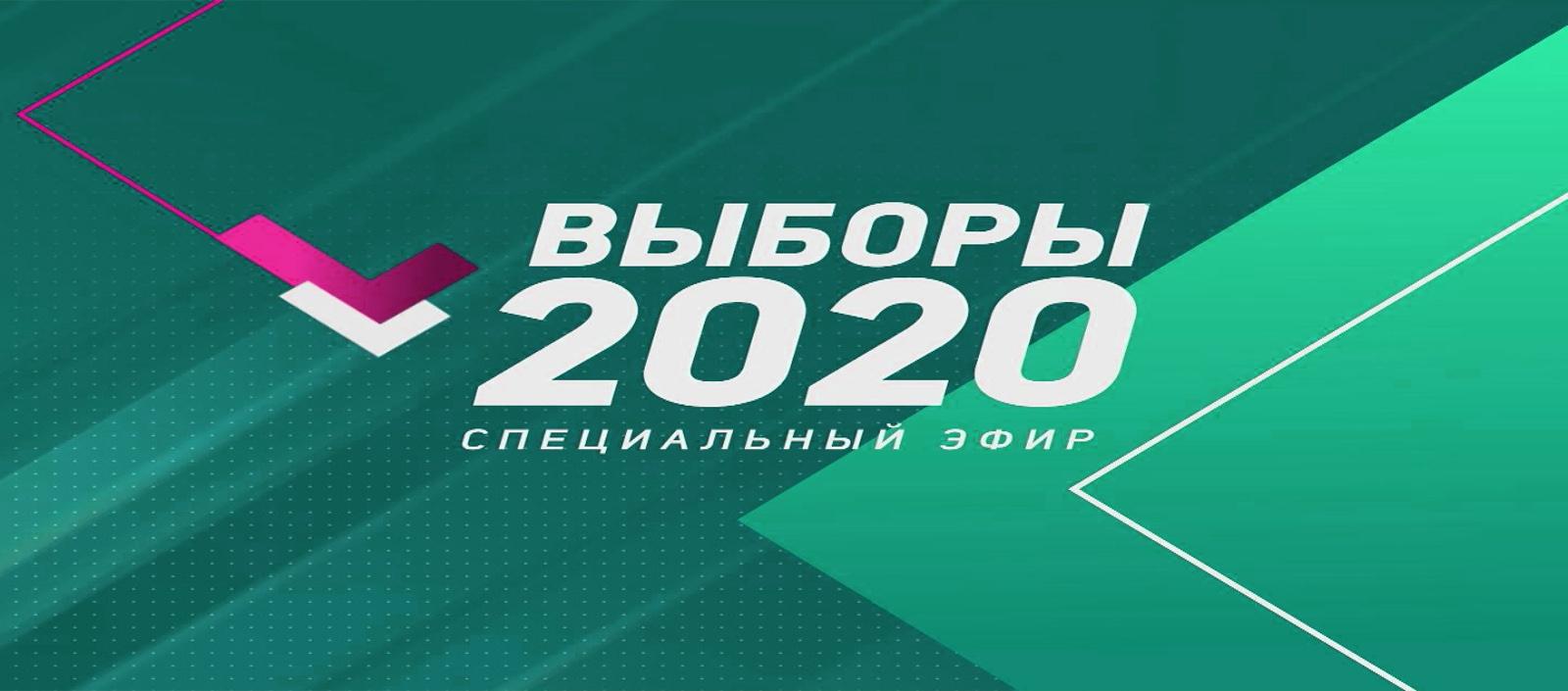 Выборы 2020 года: прайс-лист