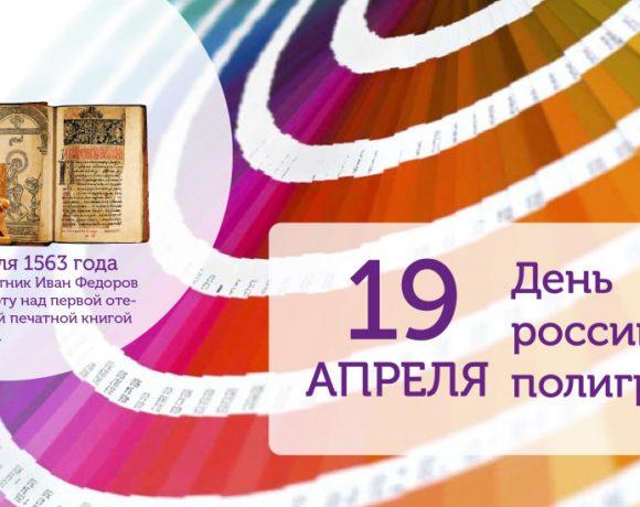 Поздравляем с Днем российской полиграфии!