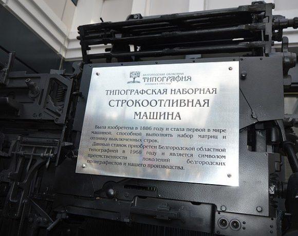 Памятник линотипу